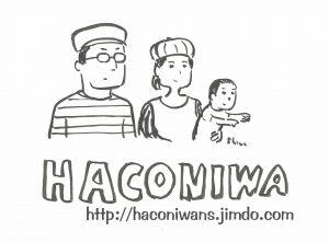 haconiwabyshimada