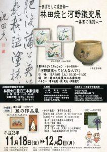 hayashidayaki